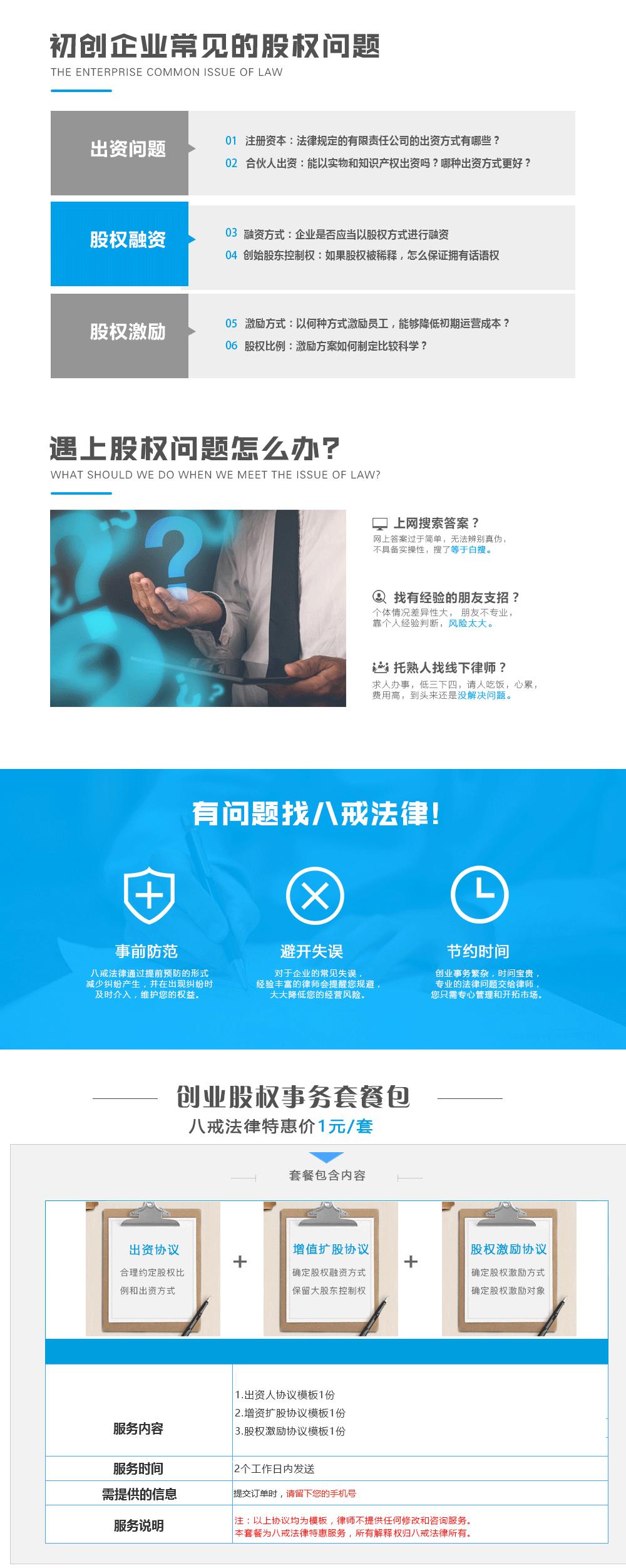 法律咨询_【创业必备】初创企业股权套餐包,规避企业股权风险1