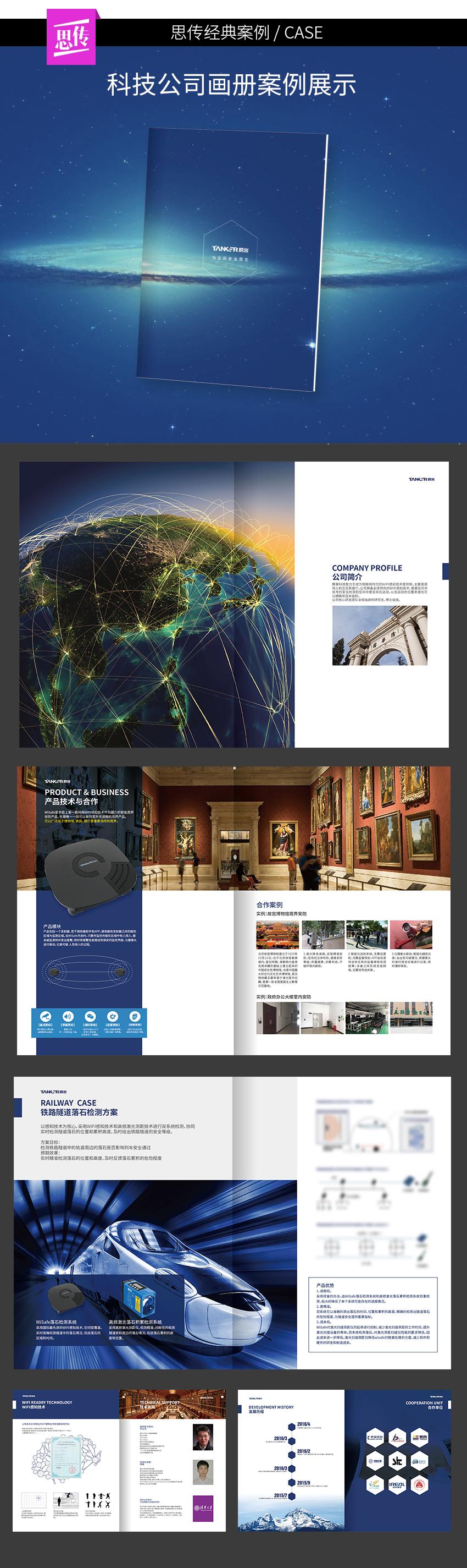宣传册设计_思传画册手册企业产品文化教育宣传单DM期刊招商说明书折页2