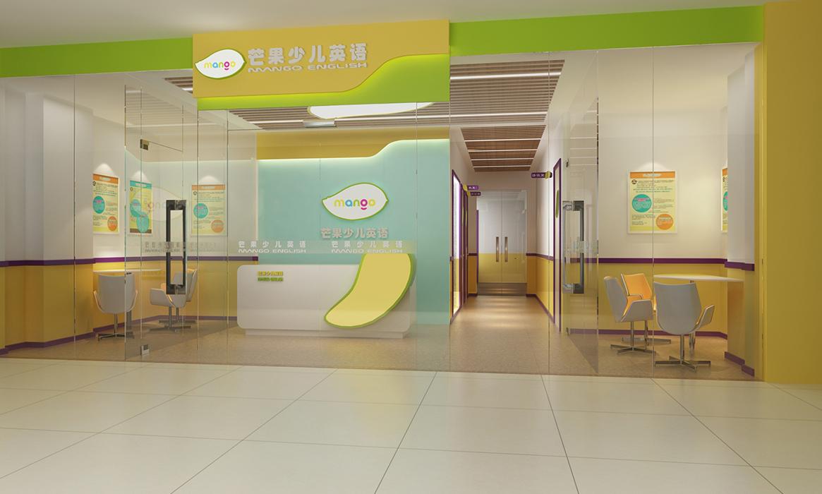 芒果英语培训机构幼稚园设计早教空间教育空间设计
