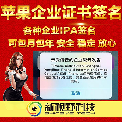 棋牌游戏开发_苹果企业证书签名APP iOS签名 ipa代发布代签名1