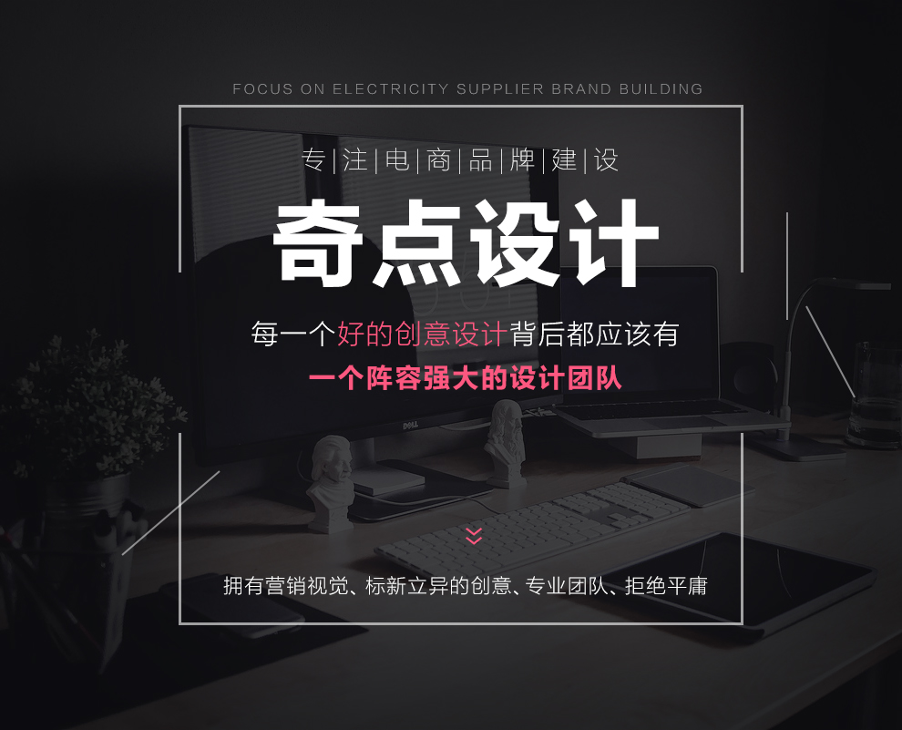淘宝网店店铺装修页面风格卖点描述设计制作美工修图ps服务