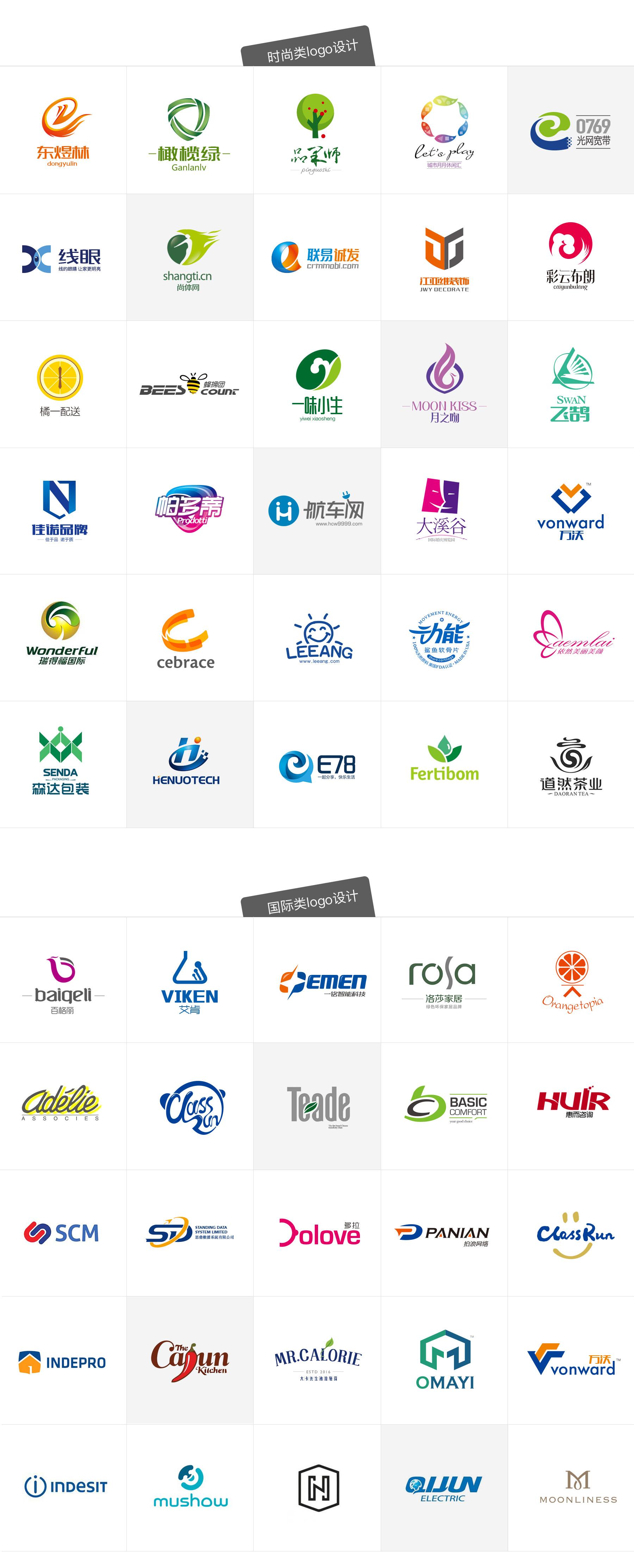 LOGO_logo公司餐饮网站品牌酒店教育卡通图标标志商标LOGO设计6