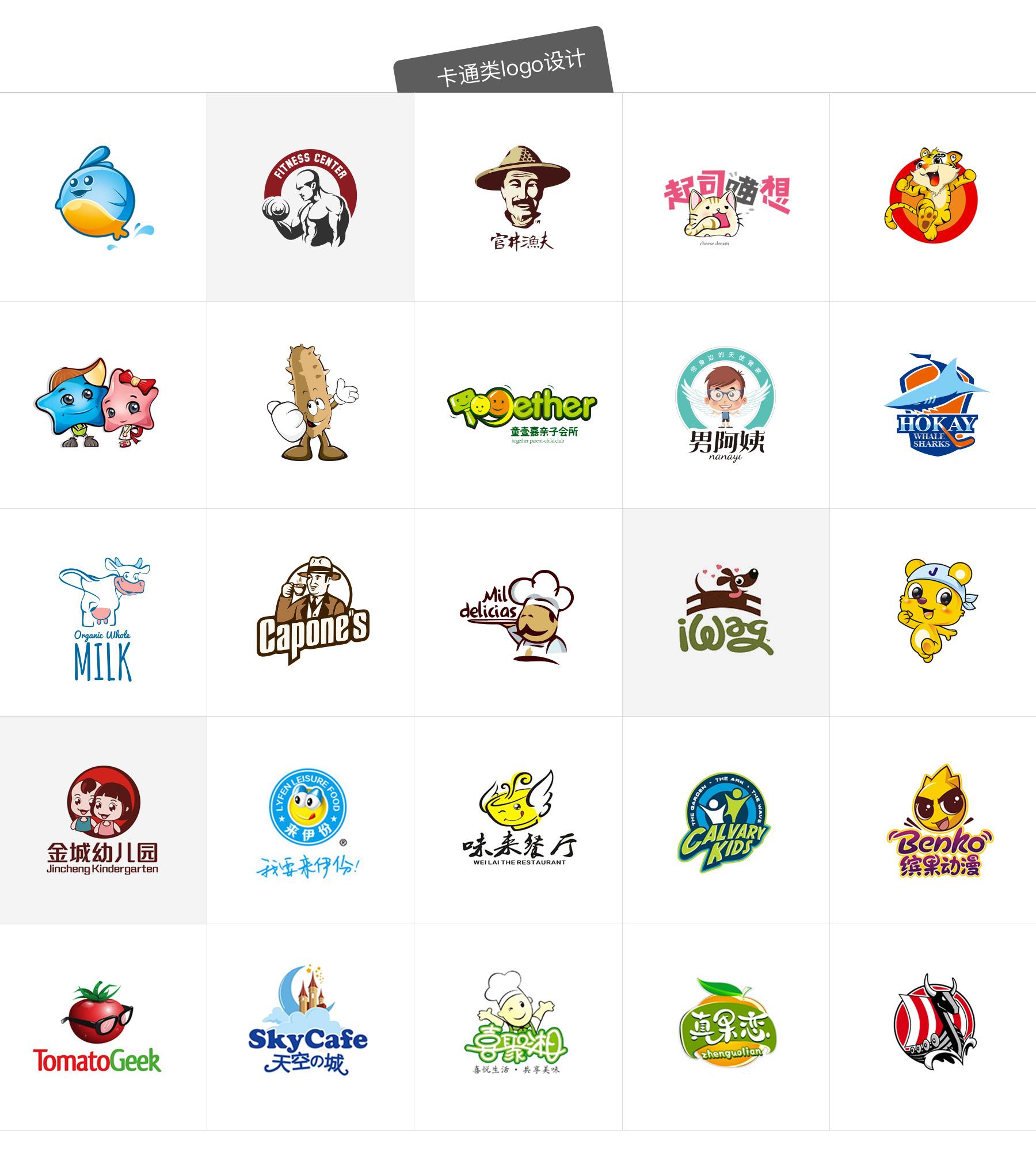 LOGO_logo公司餐饮网站品牌酒店教育卡通图标标志商标LOGO设计8