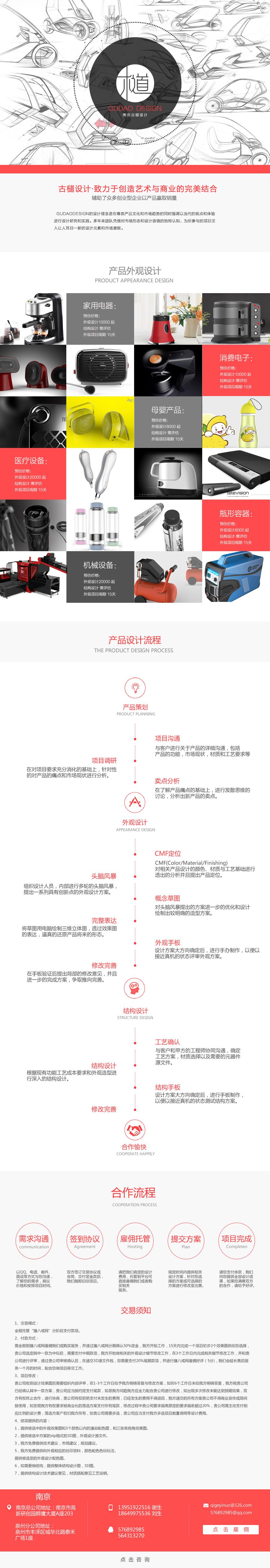 产品设计_工业设计/产品外观设计/产品造型设计/GudaoDesign1