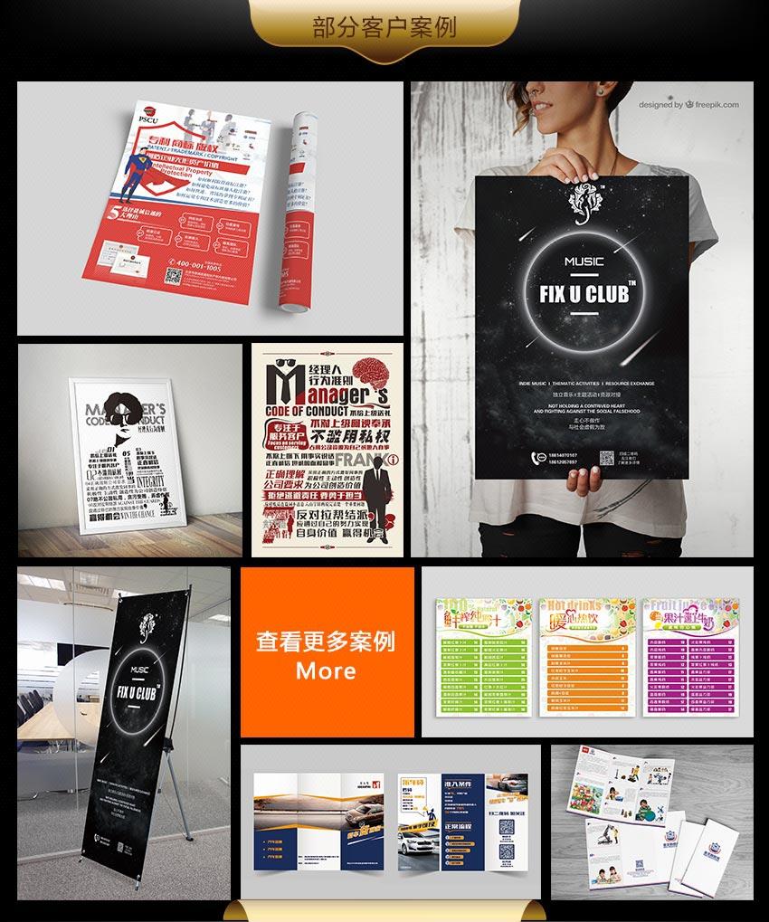 海报设计_北京创意形象宣传海报设计折页活动海报 宣传单页1