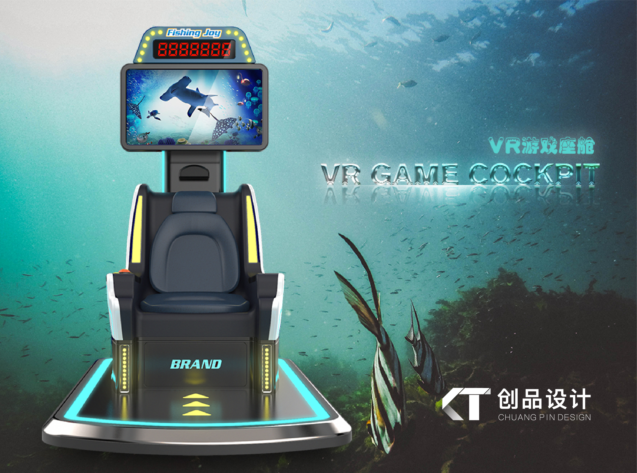 产品外观设计/vr产品/游戏座舱-【无锡创品工业设计】