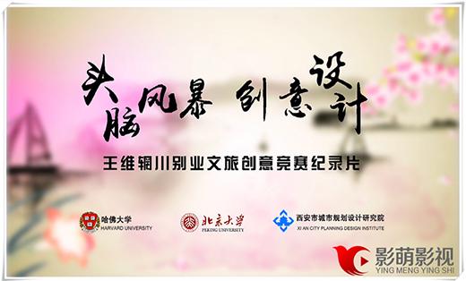 王维辋川别业文旅创意竞赛纪录片