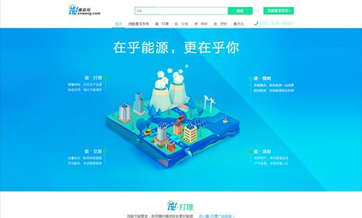 网页设计-鑫能网