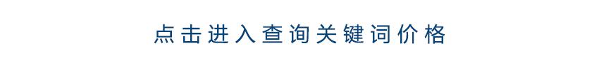 排名优化_【SEO优化】百度关键词优化长尾词霸屏跳转网站排名优化1