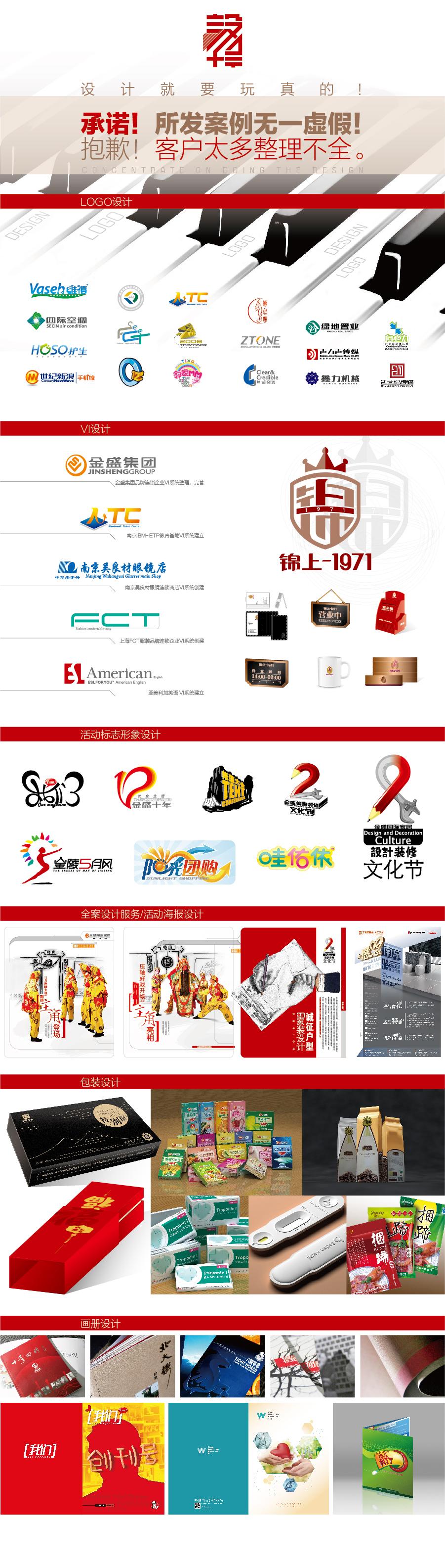 其它宣传品设计_平面设计/印刷品设计/招贴设计/补差价/古檤设计1