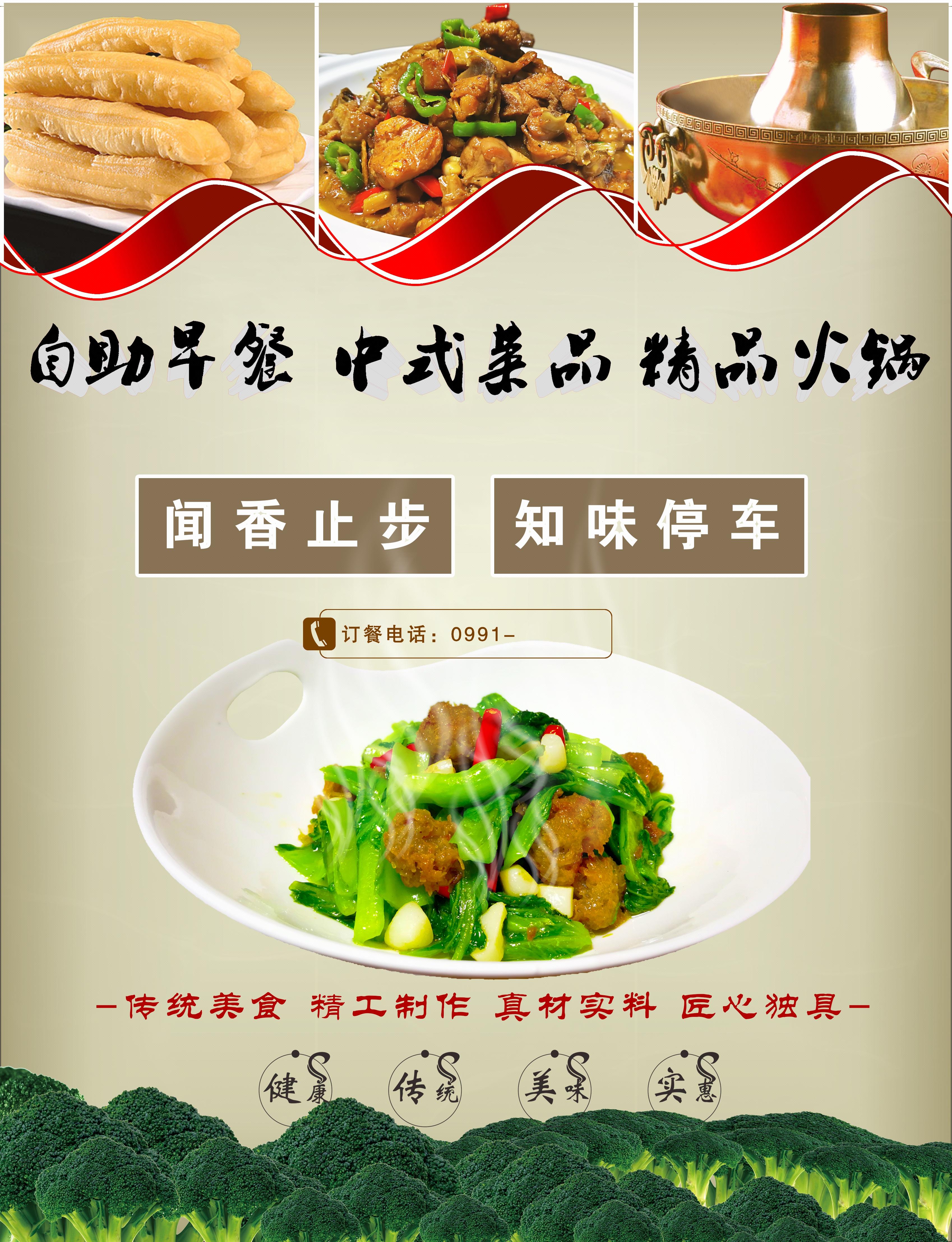餐饮海报/易拉宝/菜品宣传/菜谱设计/装修设计/营销策划
