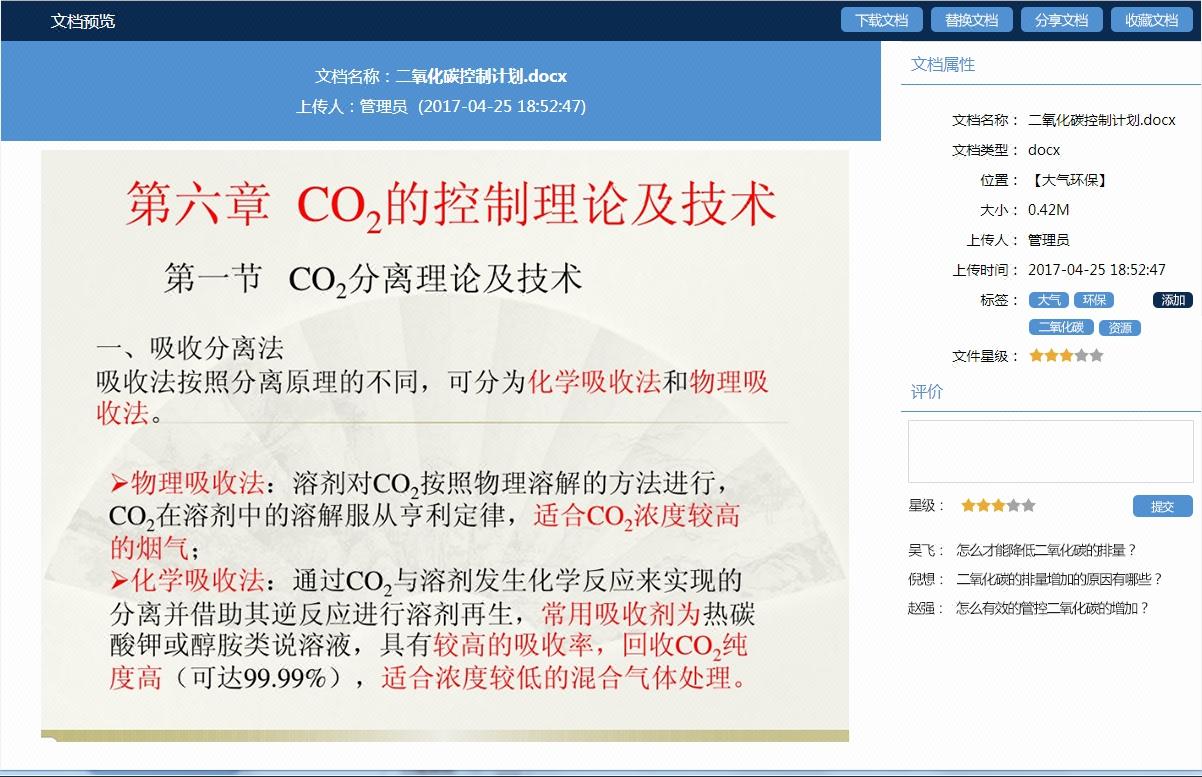 文档管理系统文件管理系统档案管理系统资料管理系统
