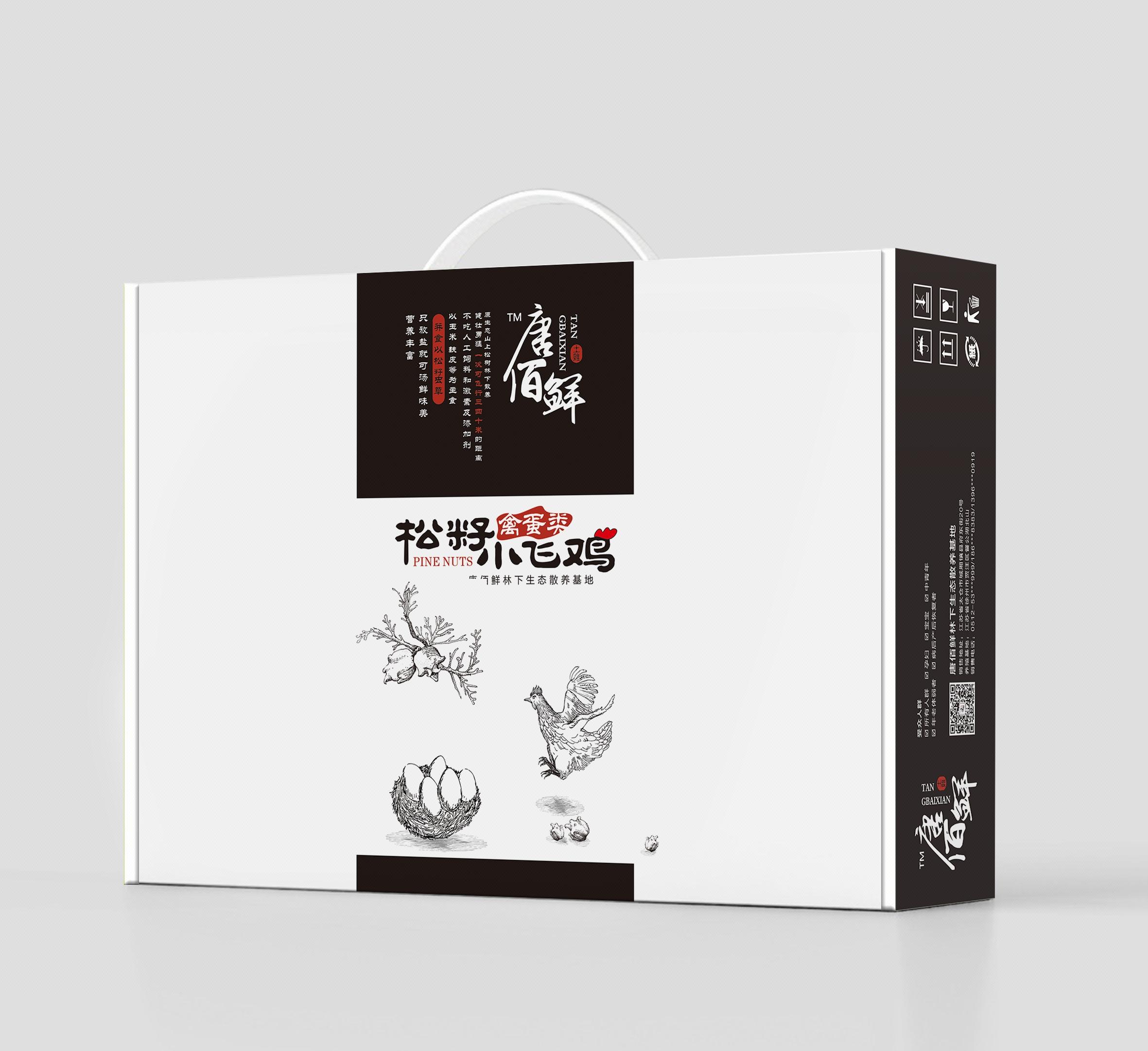 北京产品包装设计袋礼盒纸箱 标签 瓶贴 手提袋设计印*