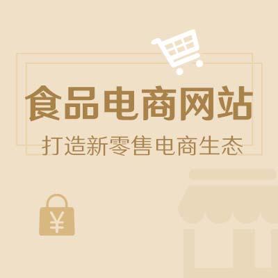 【食品饮料】电商网站定制