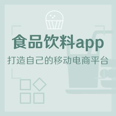 【食品饮料】电商app定制