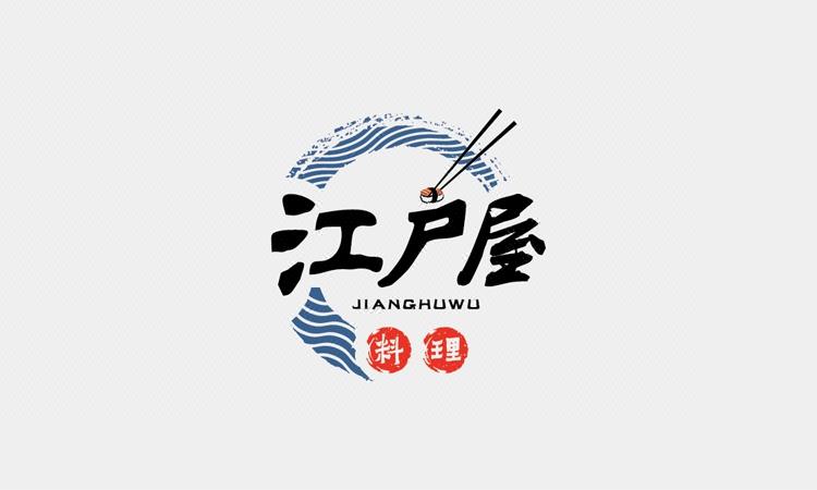 快餐奶茶餐饮店酒店饮品外卖中餐西餐logo标志设计东南亚餐图片