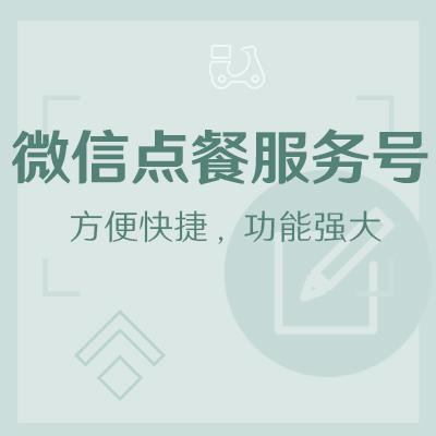 餐饮微信点餐服务号定制