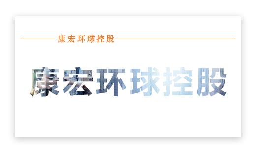 【康宏保险】理财公众平台开发