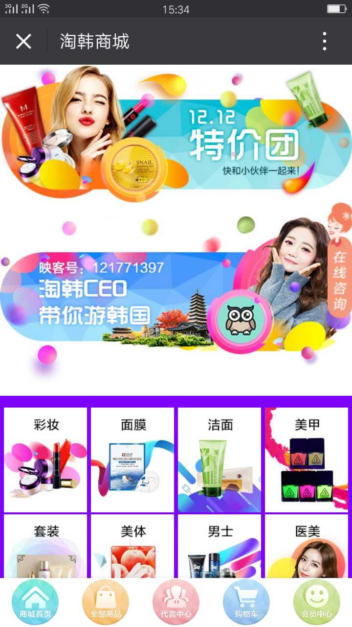 淘韩商城-分销商城-微信分销-多用户商圈联盟系统定制开发3
