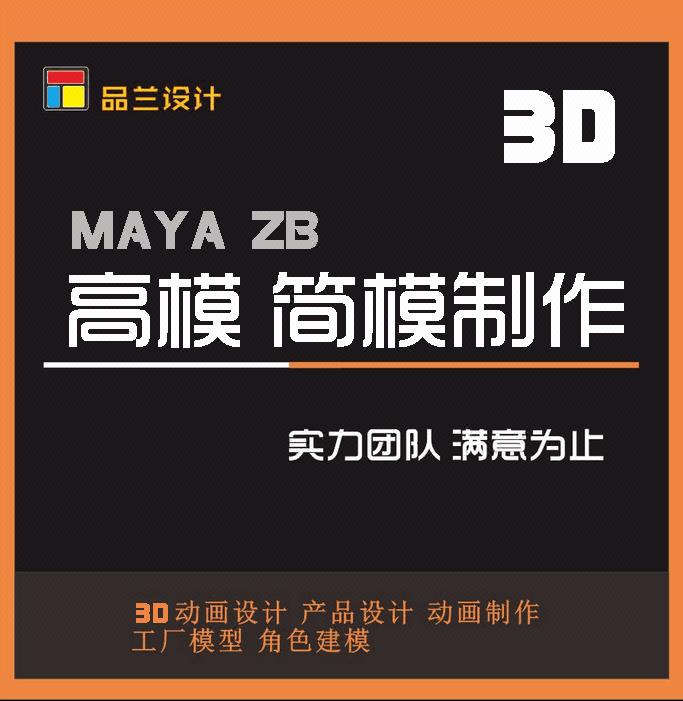 建模代做三维建模max产品家具建模maya建模代做动画