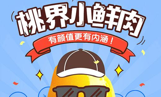 【详情页设计】【食品行业】黄桃罐头产品详情页设计