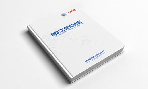 实验室画册设计