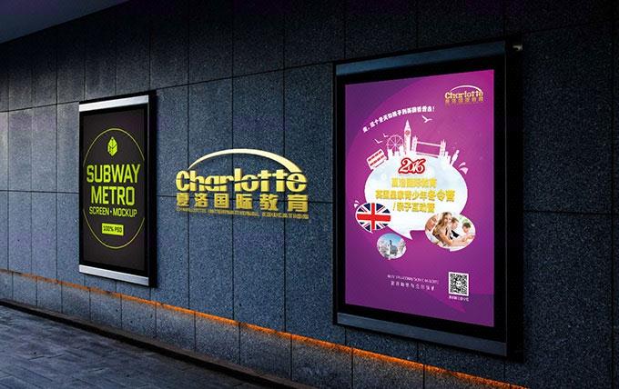 户外广告设计创意海报会议背景图设计易拉宝展架设计广告图设计