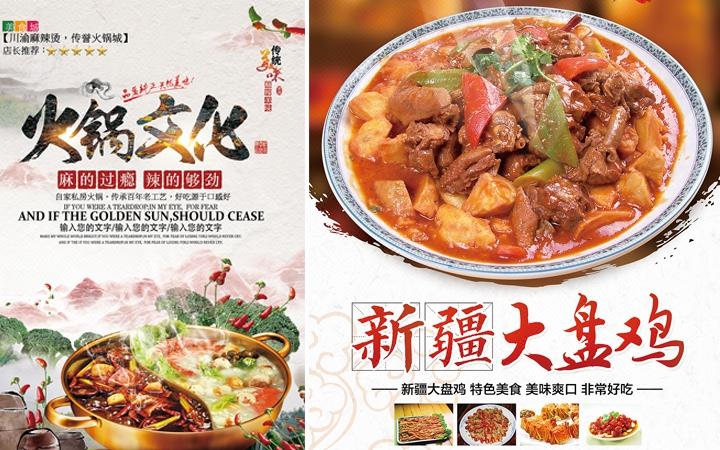 美食餐饮海报PS素材饭店餐厅菜品促销活动广告宣传PSD模板
