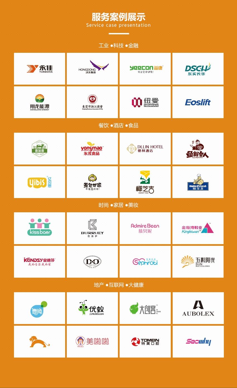 橙深圳东莞广州惠州logo设计 标志设计 商标设计 企业标