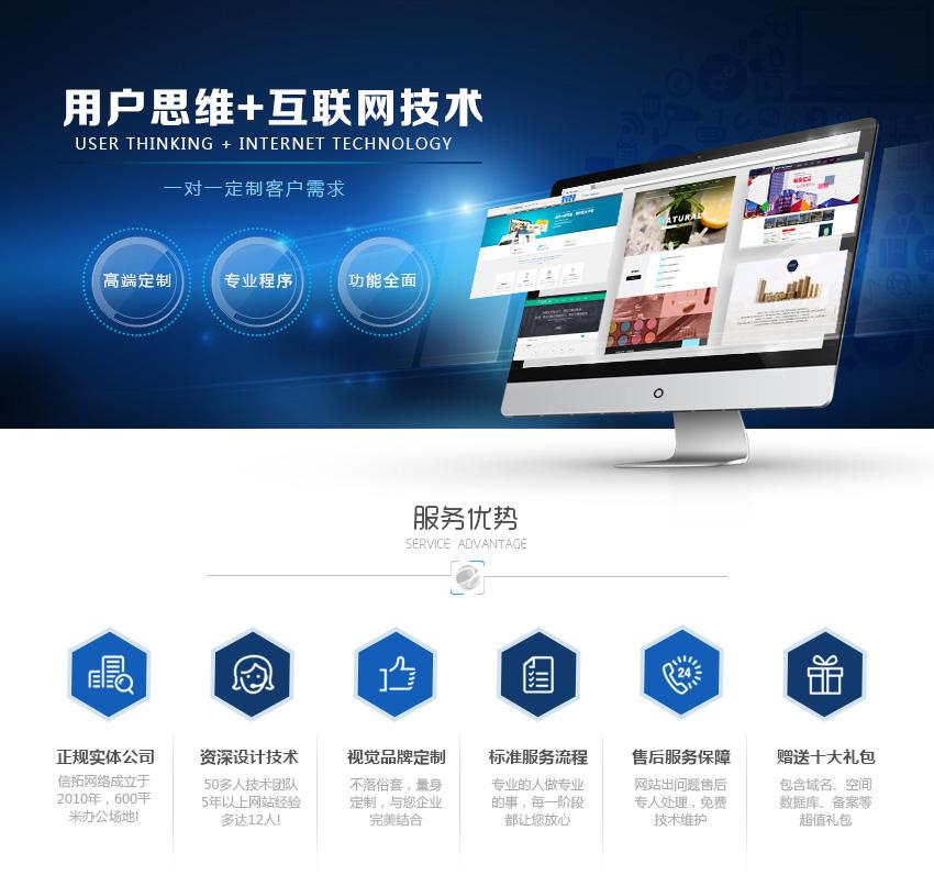 企业网站_公司网站企业网站定制开发网站制作网站建设网站开发电商网站设计1