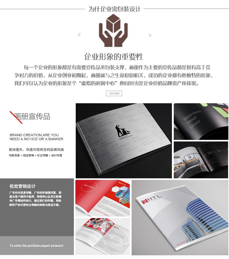宣传册设计_联森设计 企业产品创意形象宣传商务合作画册设计1