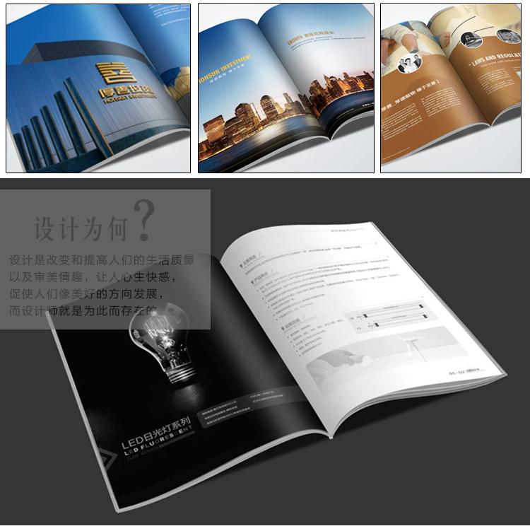 宣传册设计_联森设计 企业产品创意形象宣传商务合作画册设计3