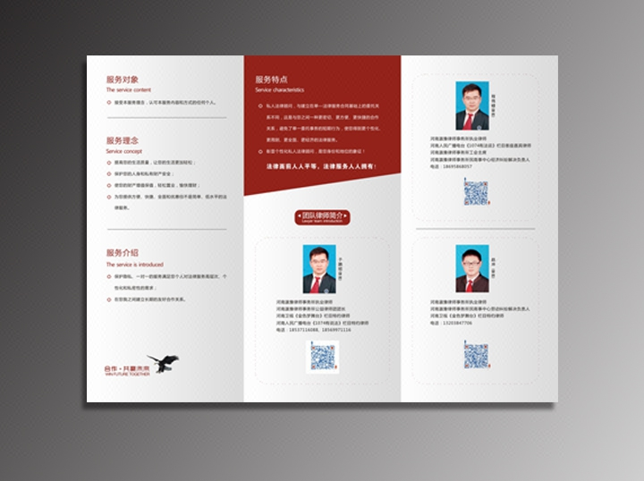 【折页设计】三折页设计折页设计宣传单设计 画册彩页图片
