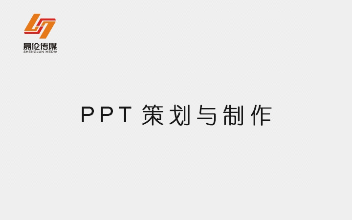 PPT策划PPT设计制作美化PPT课件汇报动态宣传产品介绍
