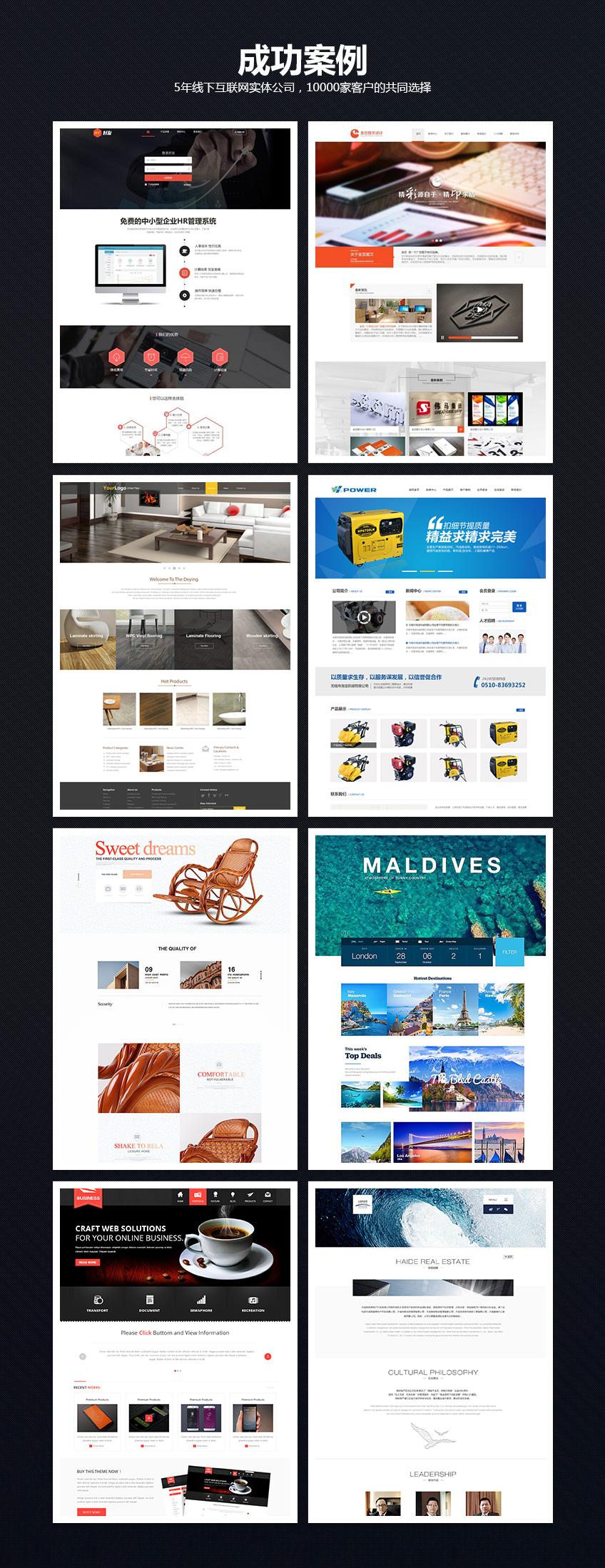 企业网站_精美版定制|外贸企业网站|欧美网站建设|中英双语版网站开发5