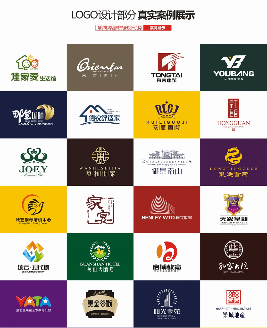 LOGO更新升级_公司企业logo设计平面餐饮门店LOGO图形标志品牌商标设计4