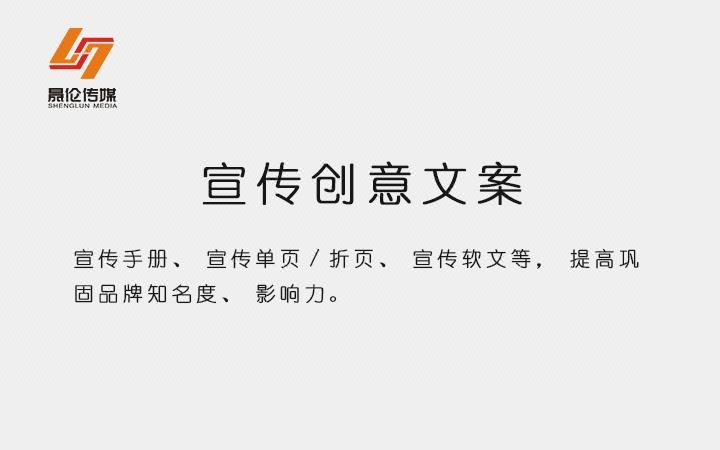 品牌策划品牌slogan招商文案宣传文案H5文案创意文案服务