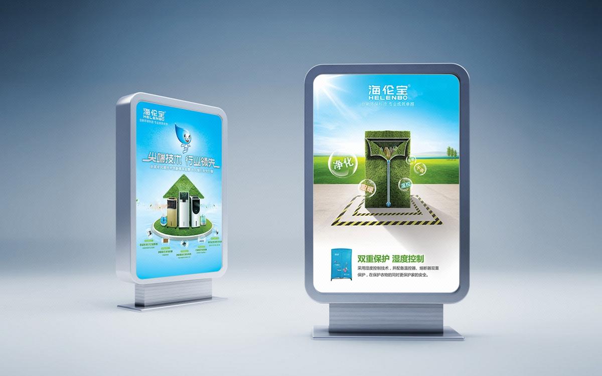 【户外广告设计】餐饮娱乐/医药健康/商场超市/大型灯箱电子屏