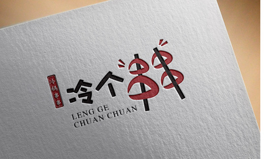 餐饮logo设计餐饮vi设计火锅店自助店、小龙虾店