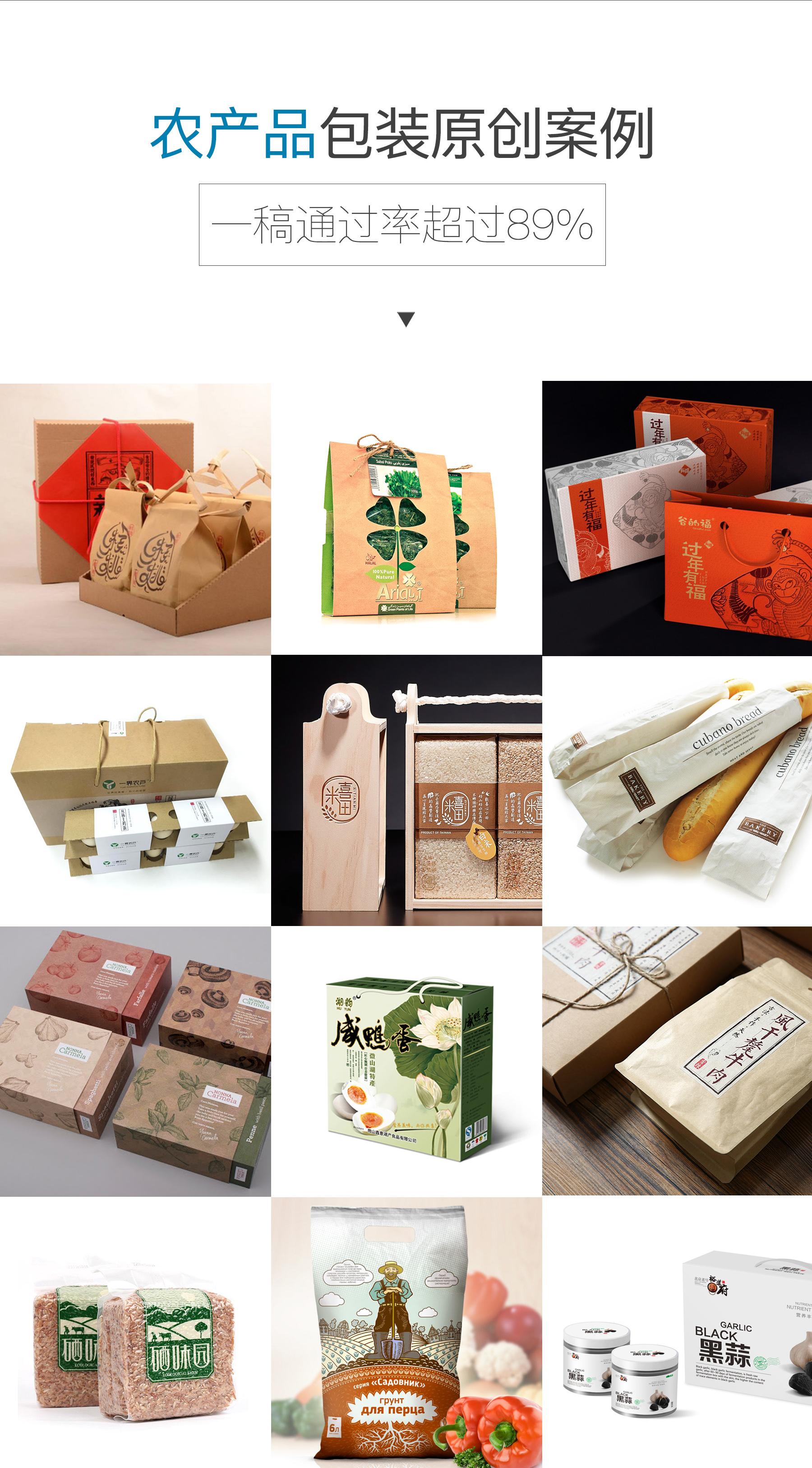 包装设计_【包装】食品酒水茶饮料红酒保健品农产品礼盒母婴原创包装设计5