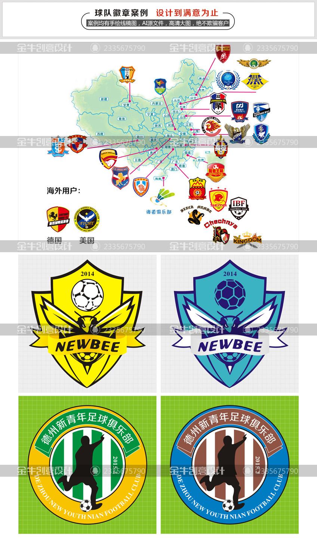 足球球队标志和名字_篮球足球队徽设计徽标队标设计队旗球队标志logo设计原创设计-「 ...
