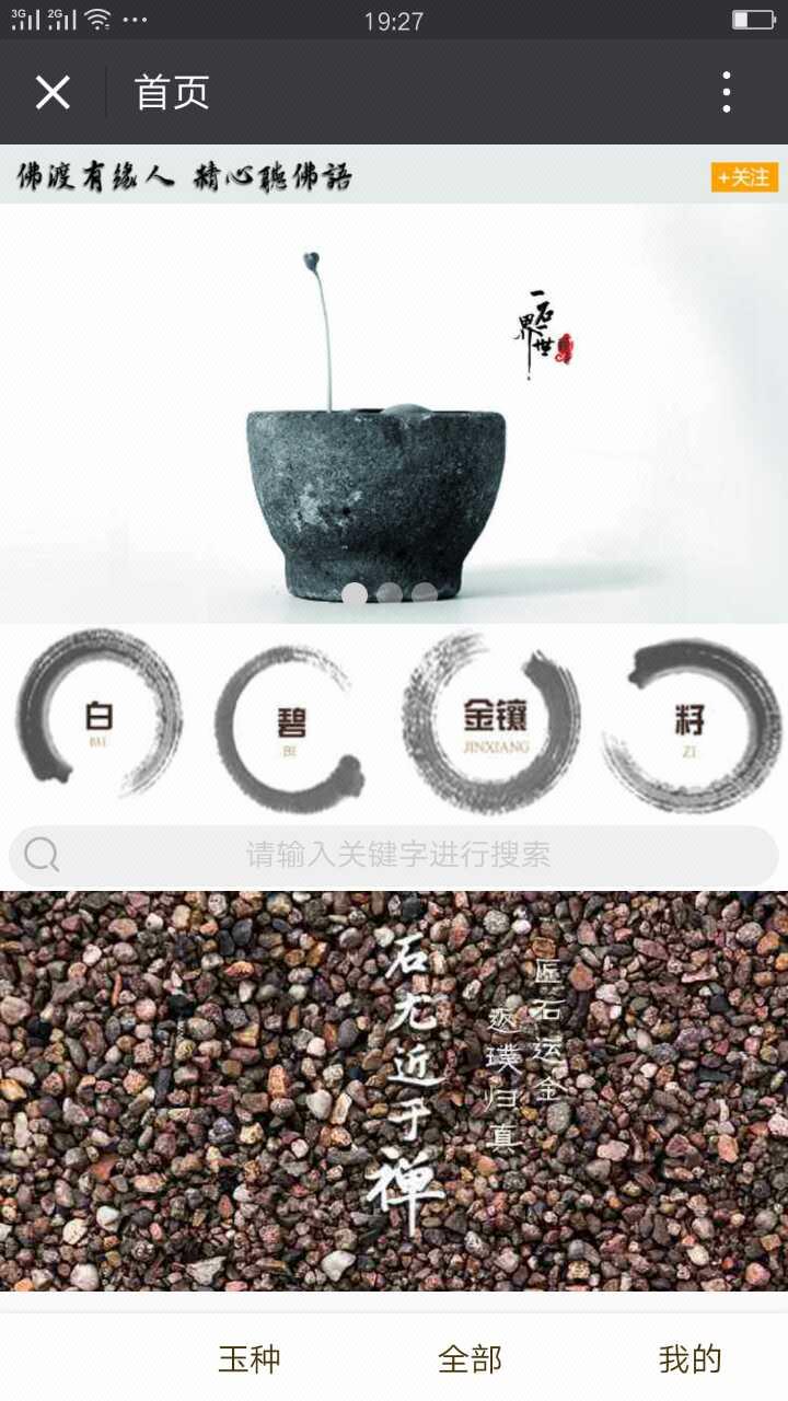 玉尚志诚-微商城-分销商城-多用户微分销平台开发2