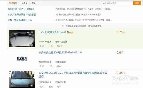 58网赶集网最新二手车信息监控提醒