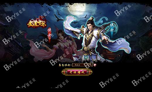 武道世界游戏开发