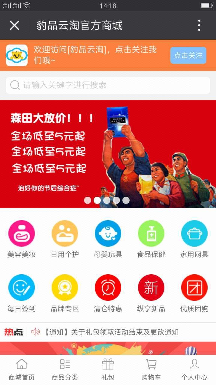 豹品云淘--分销商城-微信分销-多用户商圈联盟系统定制开发1
