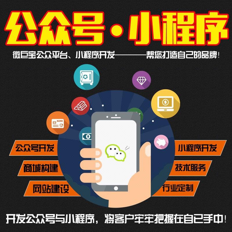 [小程序定制]微信小程序开发微信公众号开发微信小程序定制开发