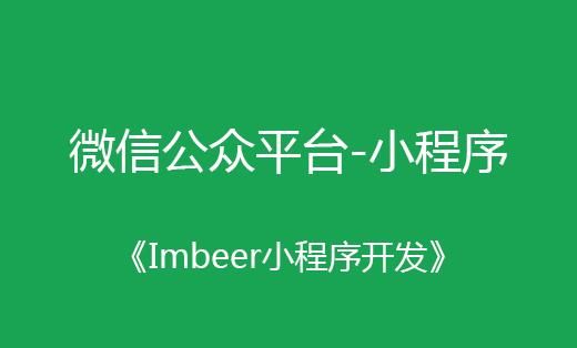 微信小程序Imbeer开发微信定制开发