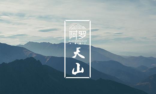 阿罗餐厅餐饮logo设计、原创商标设计