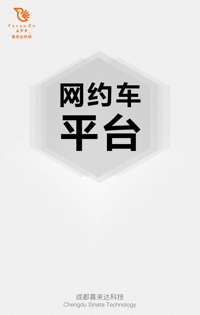 APP定制开发_打车城际拼车代驾顺风车专车网约车app开发类似滴滴打车2