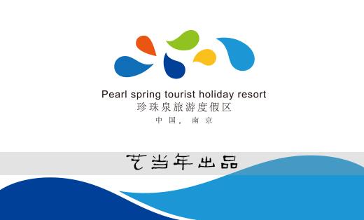 旅游景区品牌VI设计